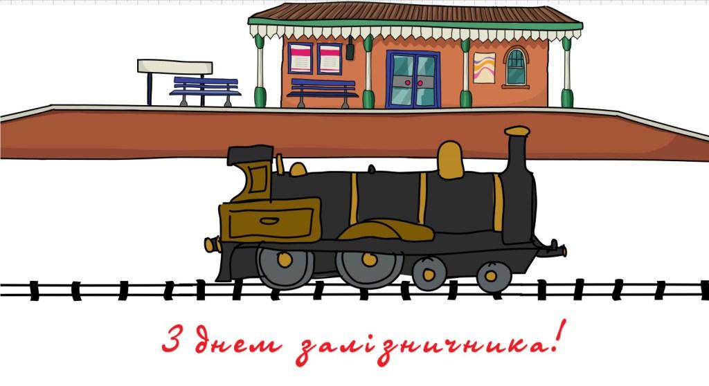 з-днем-залізничника-привітання